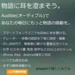 本を耳で聴こう♪ Amazonのオーディブル