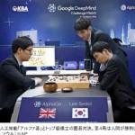 囲碁で勝利!人口知能と人間の未来とは?