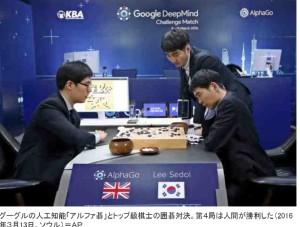人工知能 囲碁