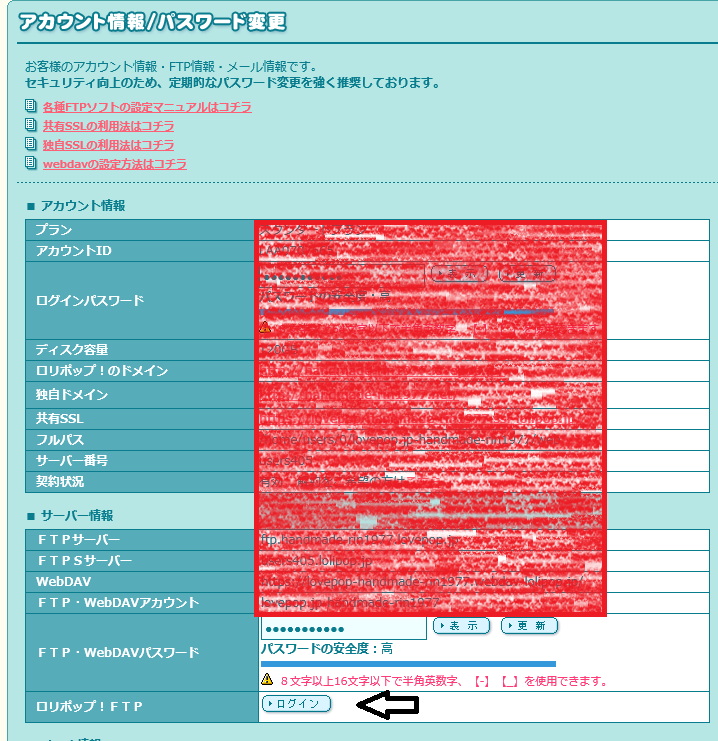 ロリポップ!FTPにログイン画面
