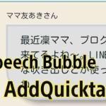 Wordpress プラグイン 吹き出しのSpeech BubbleのアイコンとAddQuicktagの設定方法~ロリポップ利用者編~