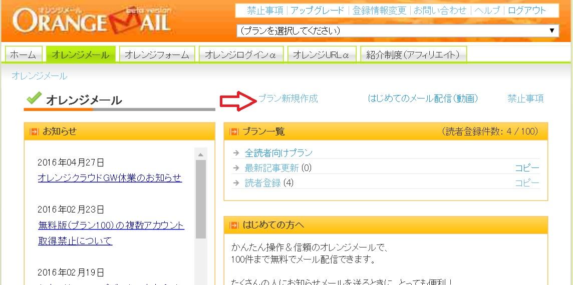 オレンジメール新規作成画面