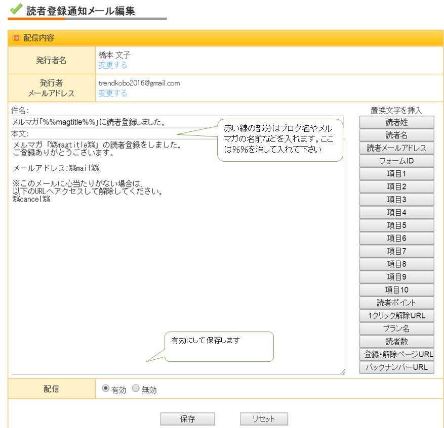 読者通知メール編集