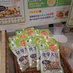 あさイチで大絶賛「スーパー発芽大豆」累計120万袋突破!人気の秘密を大公開