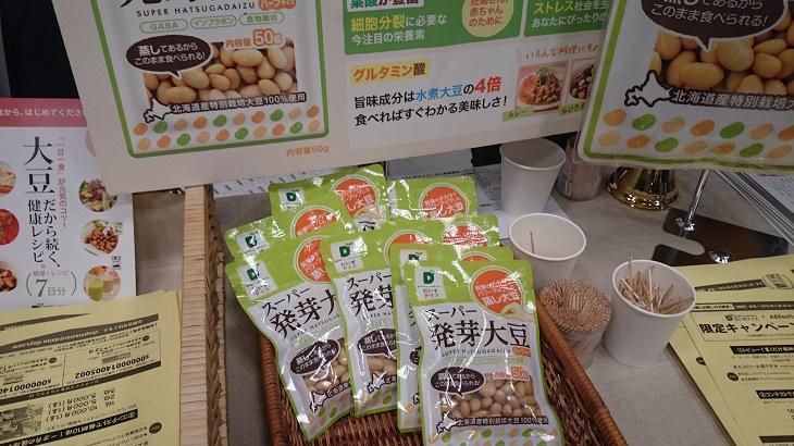 スーパー発芽大豆の画像