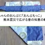 赤ちゃんのおんぶに「おんぶもっこ」熊本震災で広がる昔の知恵の輪