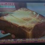 100倍食パンを美味しく食べるレシピ~美味しいトーストの焼き方【よ~いドンサンデー】より