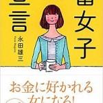 お金持ちになりたい女子必見!「富女子宣言」で貯め方を学んで、将来を設計しよう!