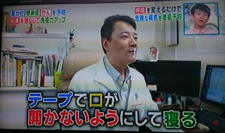 今井医師口テープ