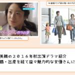 菅野美穂の2016年秋出演ドラマ紹介~結婚・出産を経て益々魅力的な女優さんに~