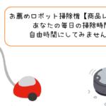お薦めロボット掃除機DEEBOT【商品レビュー】あなたの毎日の掃除時間を自由時間にしてみませんか?