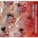 高級魚「のどぐろ(アカムツ)」浜田市推奨どんちっちの干物!錦織圭も大好き!【商品レビュー】