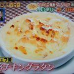 【得する人損する人】300円以内のコンビニ食材で作る小崎陽一シェフの本格チキングラタンレシピ