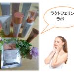 【ラクトフェリン ラボ】口コミ・感想~サラヤ開発の肌のエイジングケア商品~