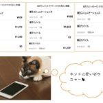 【楽天モバイル】コミコミプランの料金内訳をリアル明細でわかりやすく解説!