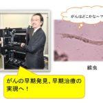 「線虫」で早期がんも尿1滴で発見!九大ベンチャー企業HIROTSUバイオサイエンスの快挙