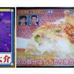 【得する人損する人】サイゲン大介が100点獲得のサンドイッチの本格キッシュレシピ!