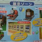 【大阪幼児イベント】きかんしゃトーマス体験型イベント、4月の週末はATC特設会場へGO!
