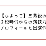 朝ドラ【ひよっこ】三男役の俳優の名前は「泉澤祐希」演技力が凄い!子役からの出演作は?