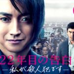 映画「22年目の告白」藤原竜也が殺人犯、韓国版ネタバレありのあらすじと見どころ