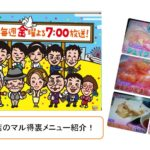 【ほんわかテレビ】王将・サーティーワン・スシロー・世界の山ちゃん・丸亀製麺のお得な裏メニュー紹介