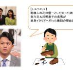 【しゃべくり7】靴職人・花田優一(貴乃花親方の長男)の工房とその注文方法とは??