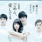 日本版「ごめん、愛してる」あらすじとキャストの相関図、長瀬智也&吉岡里帆ラブストーリー