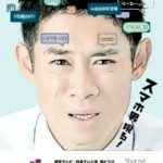 ドラマ「脳にスマホが埋められた!」あらすじ、鈴木おさむ企画、伊藤淳史&新川優愛共演
