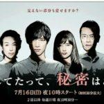 ドラマ「愛したって、秘密はある」福士蒼汰主演、あらすじ、キャスト、見どころ