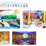 【大阪・スパワールド】体験レビュー・感想、子連れで並ばず一日楽しむ方法も掲載!