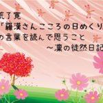 荒了寛「羅漢さん心の日めくり2」6日の言葉を読んだ感想~凜の徒然日記~