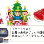 【クリスマス】話題の魚焼きグリルで簡単豪華に出来るレシピ&グリルパン紹介