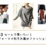 【楽天】セールで買いたい!アラフォーママ秋冬お薦めファッション3選