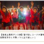 「ダンシング・ヒーロー」登美丘高校ダンス部&荻野目洋子コラボ、レコード大賞特別賞!紅白出演!