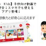 【YouTube Kids】子供向け動画で安心・安全!スマホでも使えるアプリ登場!