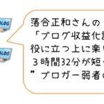 """落合正和さんの 「ブログ収益化講座」感想 役に立つ上に楽しすぎて 3時間32分が短く感じる """"ブロガー弱者の兵法"""""""