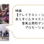 映画【グレイテスト・ショーマン】あらすじ&キャスト、登美丘高校ダンス部もプロモーション参加!