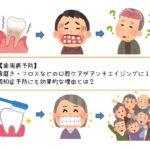 【歯周病予防】歯磨き・フロスなど口腔ケアがアンチエイジングに!認知症予防にも効果的な理由とは?