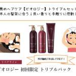 【ビオロジー】リアル口コミ、くせ毛の40代ママが良い香りと手触りに感動!