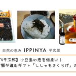 【IPPINYA平次郎】小豆島の恵を佃煮に!子供もご飯が進むギフト「ししゃもきくらげ」の感想