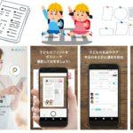 子供のプリント整理にお薦め「ポスリー」無料アプリが超便利!使ってみた感想