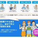 【スタディサプリ・感想】神授業が980円!小学生から大人まで、受験も英語も対策出来る!