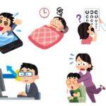 【IT眼症】対策!スマホ・タブレットの使い過ぎで視力だけでなく自律神経にも影響、予防法をご紹介