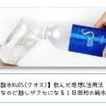 【強炭酸水KUOS(クオス)】飲んだ感想&活用法、刺激的なのど越しがクセになる!日田初の純水仕込み