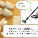 【お薦めサイクロン掃除機レビュー】パナソニック ダブルメタル プチサイクロンMC-SR35G コードありで良かった!