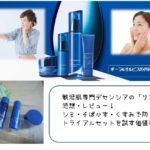 敏感肌専門デセンシアの「サエル」感想・レビュー!シミ・そばかす・くすみ予防!トライアルセットを試す価値あり!