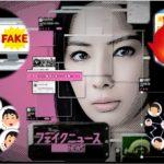 【ドラマ】北川景子主演、「フェイクニュース」で学ぶ、メディアリテラシー、キャスト、あらすじ、見どころ