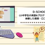 D-SCHOOL(小中学生の英語&プログラミング学習)を体験した感想・口コミを紹介