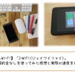【レンタルWi-Fi】「J-WiFi(ジェイワイファイ)」2年縛り解約金なし、を使ってみた感想と実際の速度のレビュー