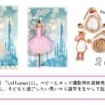 【ママ起業の方法】「Lollypops!!!」ベビー&キッズ撮影用衣装販売、藤田紋子さん、子どもと過ごしたい思いから語学を生かして起業